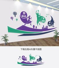 健身运动立体文化墙设计