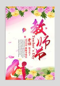 教师节活动广告海报设计