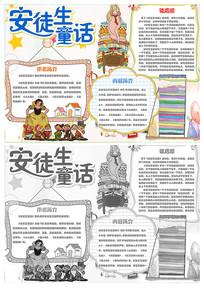 卡通安徒生故事童话小报
