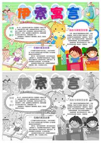 卡通安徒生童话小报手抄报