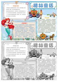 卡通格林童话介绍小报