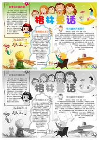 卡通格林童话文化小报