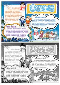 卡通寒假生活小报模板