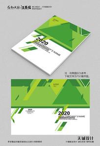 绿色创意大气简约画册封面