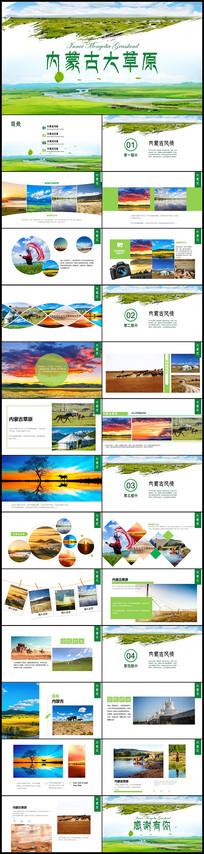 蒙古族文化内蒙古大草原PPT