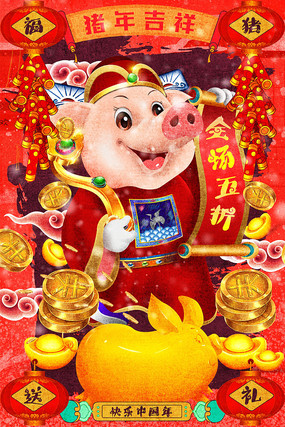 民国风福猪送礼促销海报