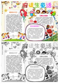 趣味卡通安徒生童话小报