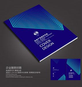 时尚蓝色画册封面设计