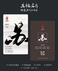 书法字姓氏苏名片设计