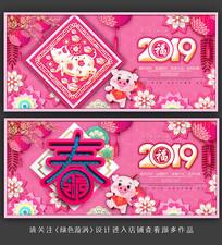 唯美花朵2019猪年年会展板
