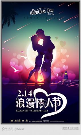 唯美情人节海报