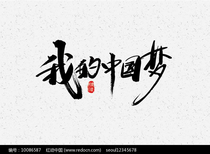我的中国梦书法字图片
