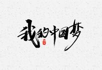 我的中国梦书法字