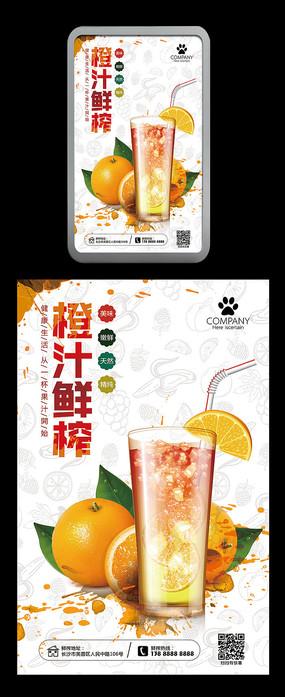 鲜榨果汁橙汁果汁店海报