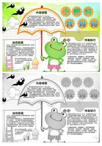 小蝌蚪找妈妈故事小报