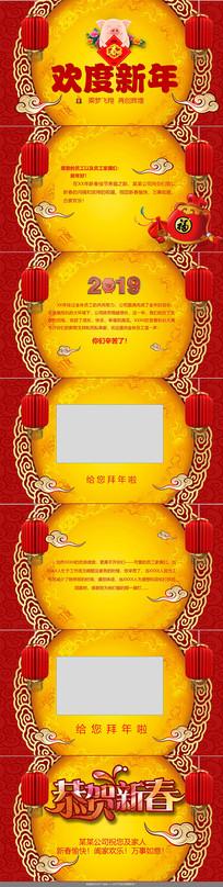 新年春节电子贺卡PPT模板