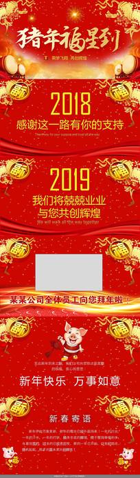 新年贺卡中国风贺卡PPT模板