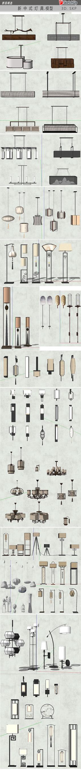 新中式灯具su模型