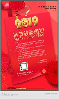 喜庆春节放假通知宣传海报