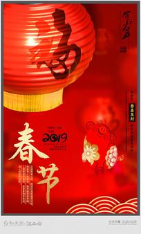 喜庆春节宣传海报