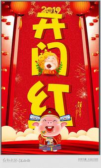 喜庆的2019开门红宣传海报