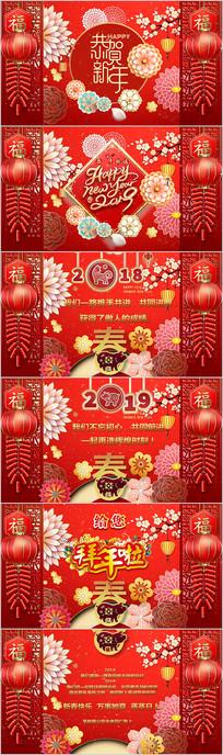 喜庆红色2019春节电子贺卡PPT