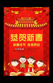 喜庆红色新年春节海报