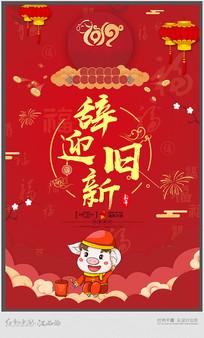 喜庆猪年宣传海报