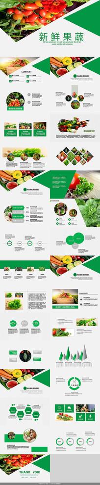 有机食品新鲜果蔬PPT模板