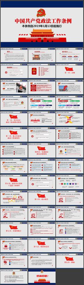 中国共产党政法工作条例ppt ppt