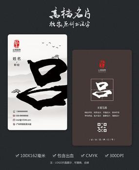 中国风企业名片模板