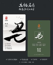 中国风姓氏名片