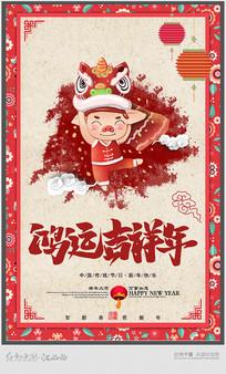 中国风猪年宣传海报