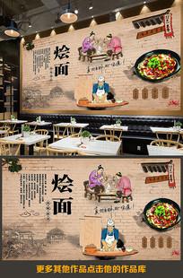中式复古怀旧面馆烩面背景墙