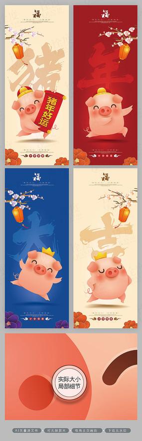 猪年大吉系列易拉宝新年海报