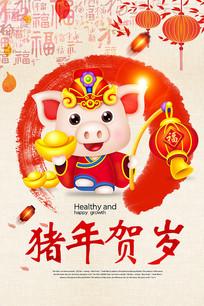 猪年贺岁海报