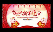 猪年新春联欢晚会背景展板