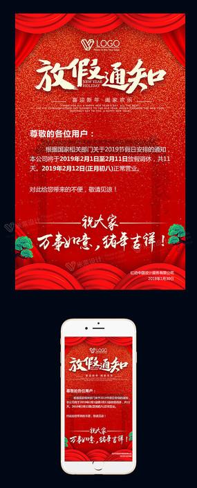 2019春节放假通知H5