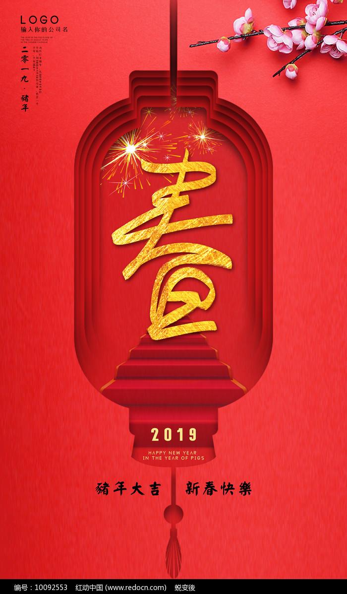 2019春节海报图片