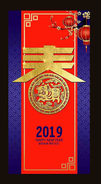 2019春字海报