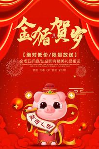 2019金猪贺岁新年海报设计
