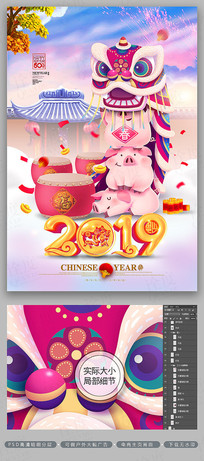 2019年猪年舞狮新年海报