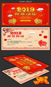 2019猪年贺卡模板