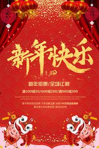 2019猪年贺新年促销海报