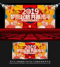 2019猪年年会展板
