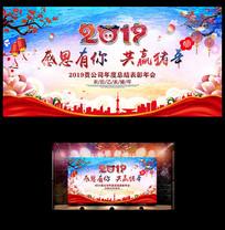 2019猪年企业年会舞台背景