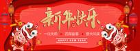 2019猪年新年快乐新年海报