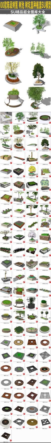 陈设树篦树池树坑盖种植盖 skp