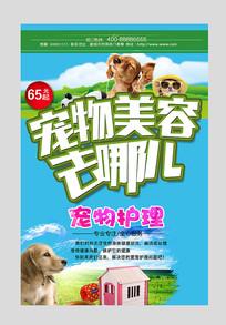 宠物美容宣传海报模板