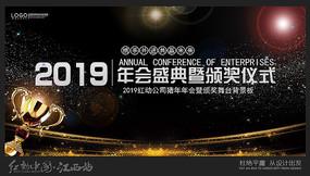大气2019企业年会颁奖典礼背景板